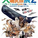 【上野】大哺乳類展2ー哺乳類の生き残り作戦に迫る!春休みは科博へGO!
