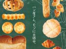 「mozoパンフェスタ」1/8/11(水)9(木)の2日間、開催!
