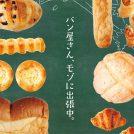 「mozoパンフェスタ」11/20(水)・21(木)の2日間、開催!