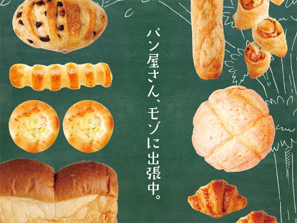 サンドイッチ教室も!7/13(土)14(日)は「mozoパンフェスタ」