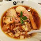 【仙台:青葉区】超人気ラーメン店の2号店「だし廊ーNIBO-」オープン