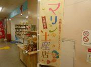 2月オープン!JR大網駅に大網白里市のアンテナショップ マリンの土産店