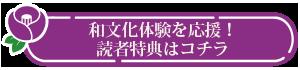 和文化体験を応援!読者特典はコチラ