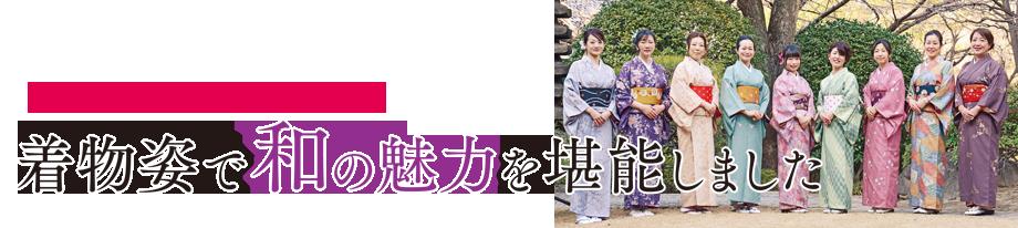 読者が和文化を1日体験 着物姿で和の魅力を堪能しました