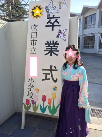 osk_190319sotugyoshiki