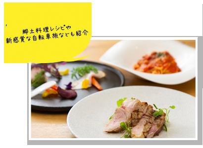 郷土料理レシピや新感覚な自転車旅も紹介(写真)