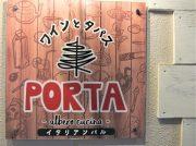 「ワインとタパス PORTA」淡路島産の生パスタでランチ!@流山おおたかの森