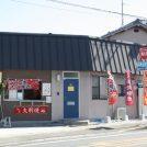 移転オープン・なつかしくて新しい40年の味「たこ焼きルンルン」@平田町