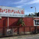 「あられちゃん家」おせんべいあられが激安!工場直売!春祭り開催@茂原