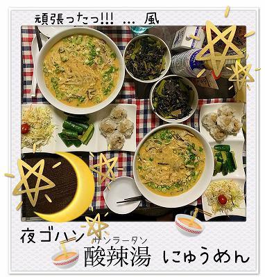 酸辣湯にゅう麵