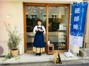 暮らしがより素敵になる器が手に入る!砥部焼専門店「TOBEYA武蔵野」