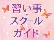 2019春 習い事・スクールガイド[PR]