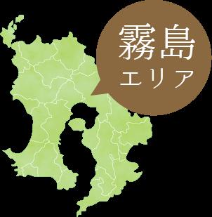 霧島エリア