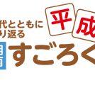 時代とともに振り返る【湘南】平成すごろく (2019/3/30号湘南・平塚大磯二宮)
