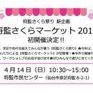 4/14(日)★将監さくらマーケット2019