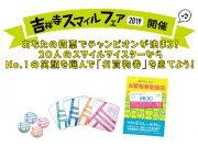 笑顔に投票しよう!「吉祥寺スマイルフェア2019」開催