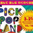 【曽於市】選んで楽しむわくわく体験「PICK POP LAND(ピックポップランド)」 3月21日(祝・木)開催