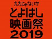 「ええじゃないか とよはし映画祭2019」は3月10日(日)まで