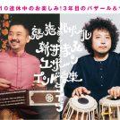5/3(金・祝)★魅惑のバザール&新井孝弘×U-zhaanユザーン インド音楽ライブ