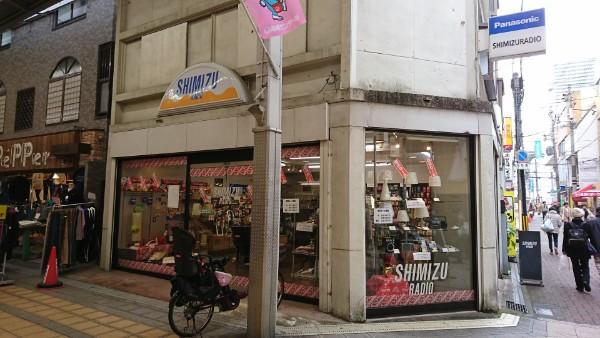 清水ラジオ店