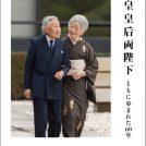「天皇皇后両陛下 ともに歩まれた60年」4/14(日)まで東急吉祥寺にて開催