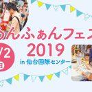 【入場無料】あんふぁんフェス2019は6/2(日)開催!応募締め切りは5/15(水)