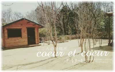 0411atelier-coeur00007