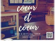 4月19日OPEN>Atelier coeur et coeur@境町