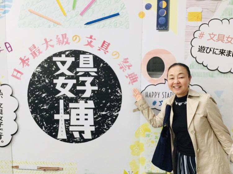初の大阪開催!!『文具女子博petit大阪』に行って来ました!!