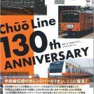 4/13(土)は立川駅へ!中央線開業130周年で 懐かしのオレンジ電車復活