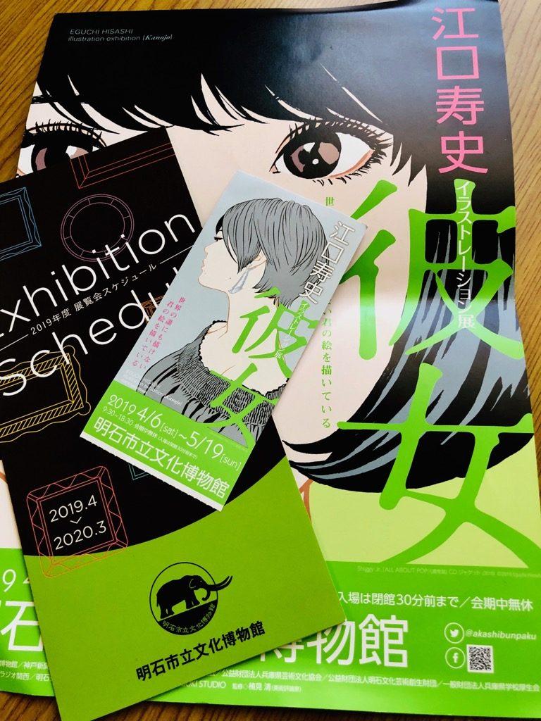お洒落で可愛い「彼女」がいっぱい♡江口寿史イラストレーション展『彼女』
