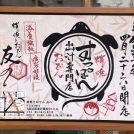 【開店】4月26日(金)オープン! 蛸焼とおでん「友の」