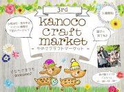 4/21(日)「かのこクラフトマーケット」立川スマイルキッチンで開催