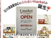 【開店】4/10 立川高島屋2階SCに「ふれあいマーケット」がOPEN