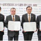 平塚市など4者が中小企業支援のため、県内初の包括的連携協定