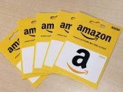 【メルマガ会員限定】Amazonやハーゲンダッツのギフト券が抽選で当たる