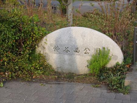 1904_suzuyakitapark