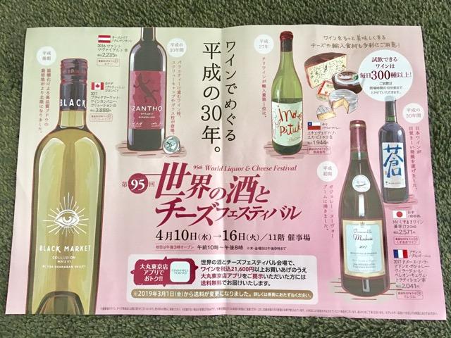 世界の酒とチーズフェスティバル!