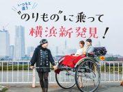 いつもと違うのりものに乗って、横浜の街を散策しませんか?