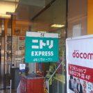 ニトリが仙台ロフトに。無印良品と比較もできる、心地よい暮らしに。