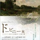 【新宿】損保ジャパン美術館が移転します:眺望抜群の高層階から、別館へ~シャルル=フランソワ・ドービニー展