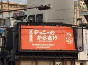 【開店】4月中旬オープン予定! 「ジョニーのからあげ 都島店」