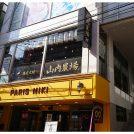 【開店】4月19日(金)オープン!阪急高槻市駅前「山内農場」