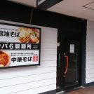 3月に閉店した、高槻・茨木・箕面のお店6店