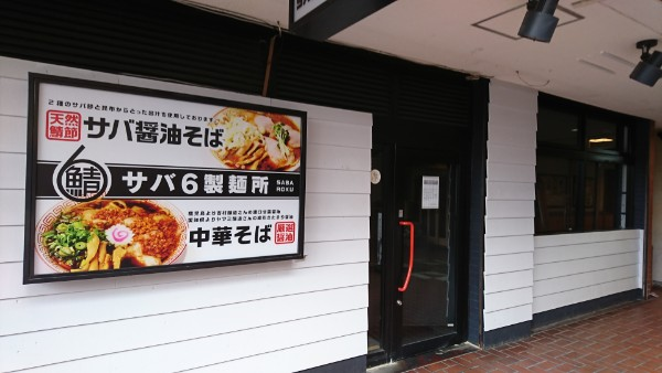 サバ6 製麺所 摂津富田店