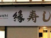 【開店】4月中旬オープン予定! 「縁寿し」