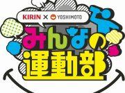 「キリンビバレッジ×よしもと 健康プロジェクト」スタート!