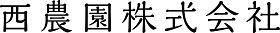 西農園株式会社_ロゴ