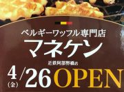 【開店】4月26日(金)オープン! ベルギーワッフル専門店「マネケン近鉄阿部野橋店」