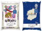 【とちぎの米】「なすひかり」5kg「とちぎの星」5kg 合計10kgを3人にプレゼント!